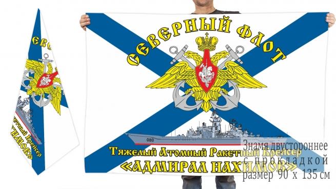 """Двусторонний флаг ТАРКР """"Адмирал Нахимов"""""""