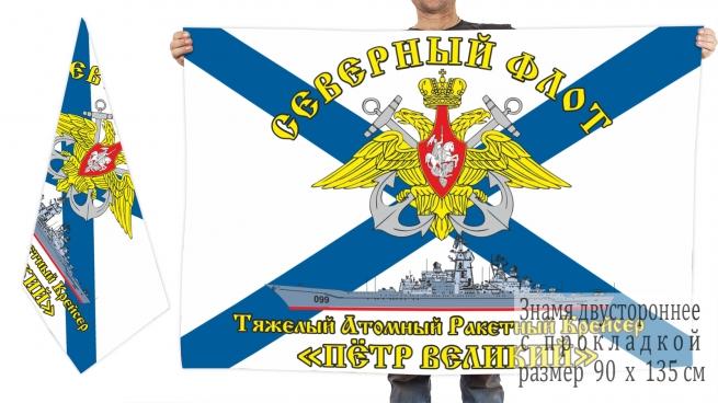 Двусторонний флаг ТАРКР Пётр Великий