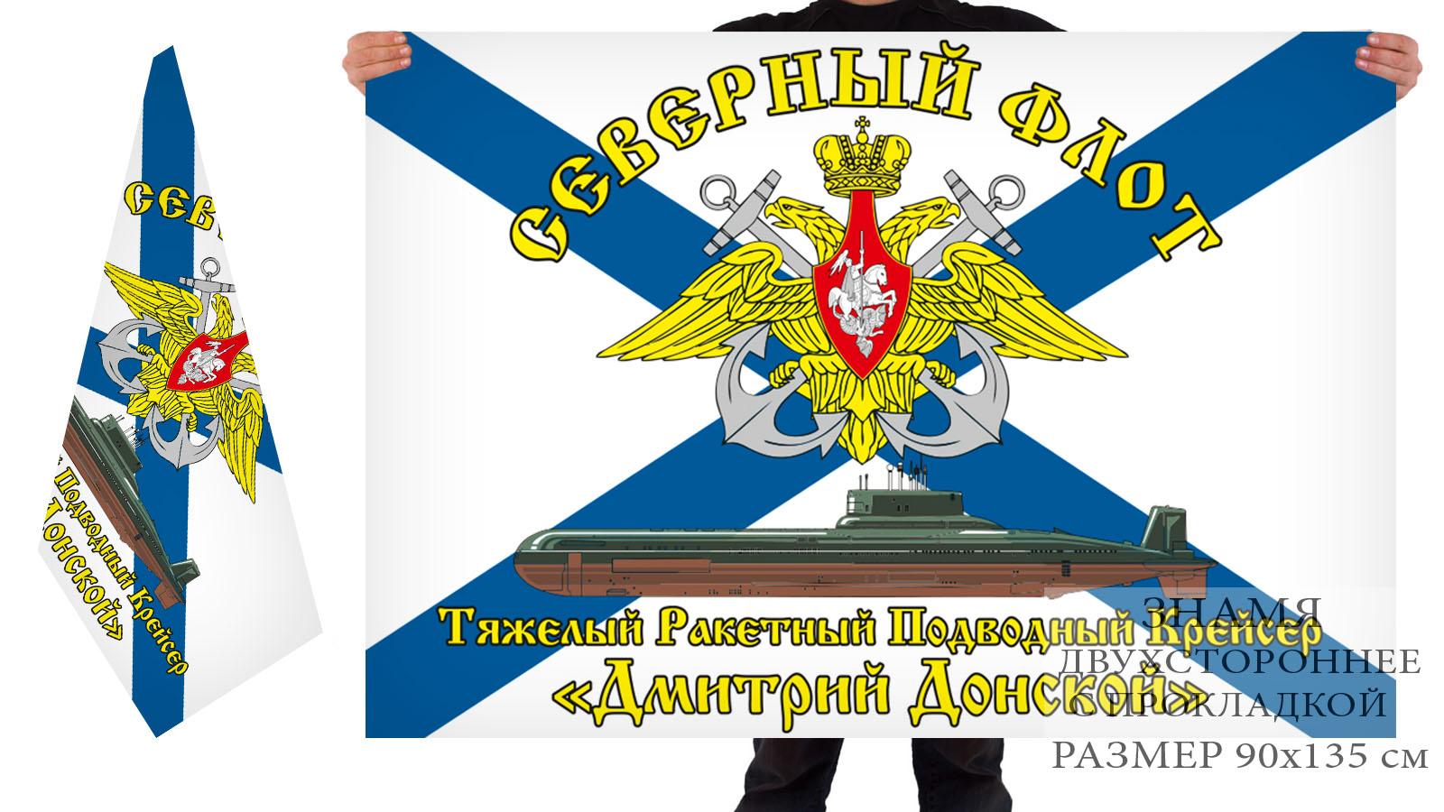 Двусторонний флаг ТАРПКСН Дмитрий Донской