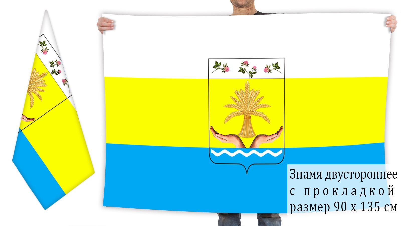 Двусторонний флаг Тарумовского района