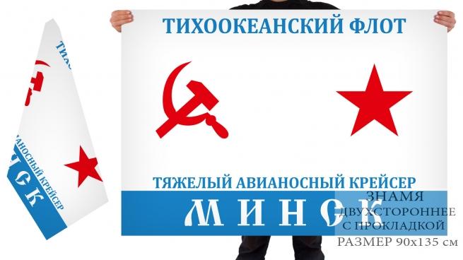 """Двусторонний флаг ТАВКР """"Минск"""""""