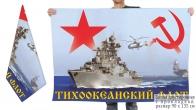 Двусторонний флаг Тихоокеанского флота СССР