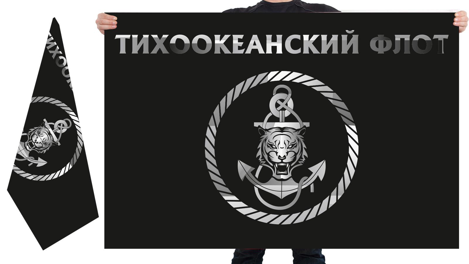 Двусторонний флаг Тихоокеанского флота