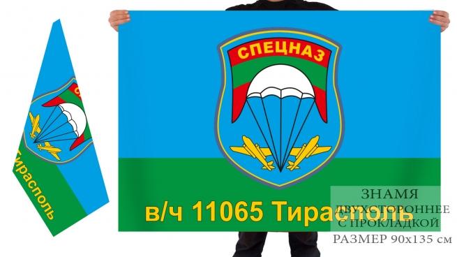 Двусторонний флаг Тираспольского спецназа ПМР