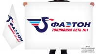 Двусторонний флаг топливной сети Фаэтон