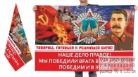 Двусторонний флаг Товарищ, готовься к решающей битве