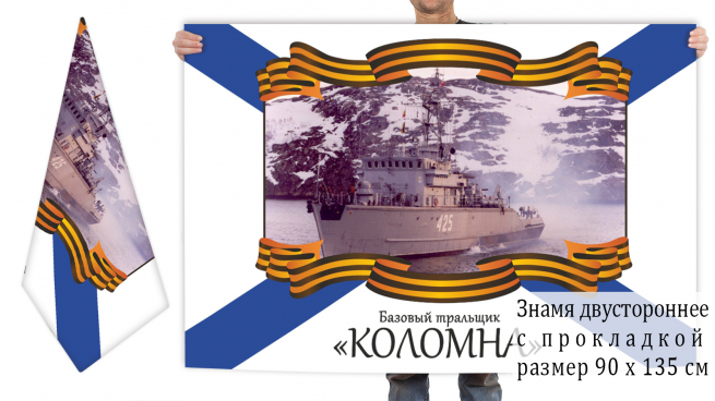 """Двусторонний флаг тральщика """"Коломна"""""""