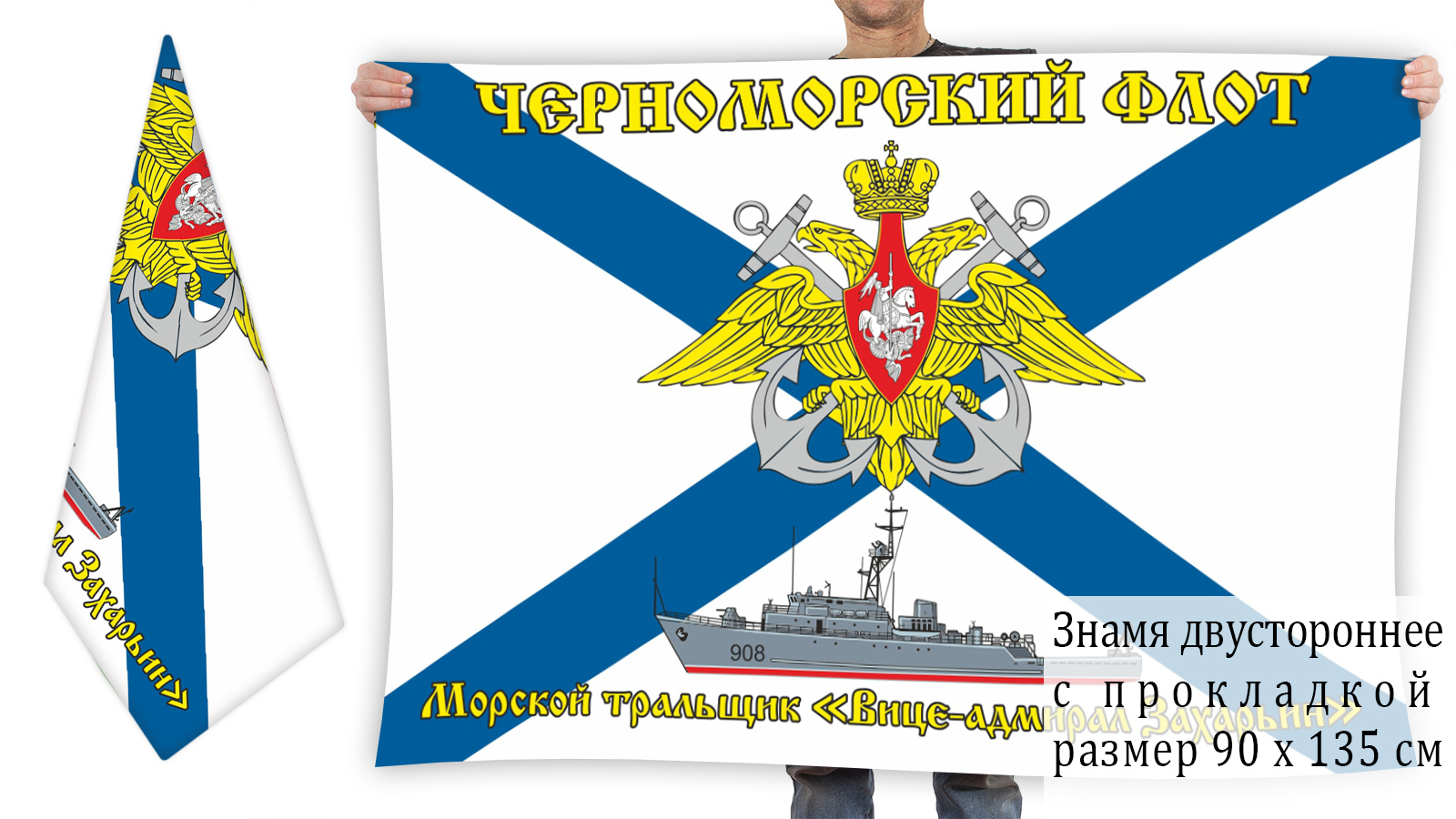 "Двусторонний флаг тральщика ""Вице-адмирал Захарьин"""