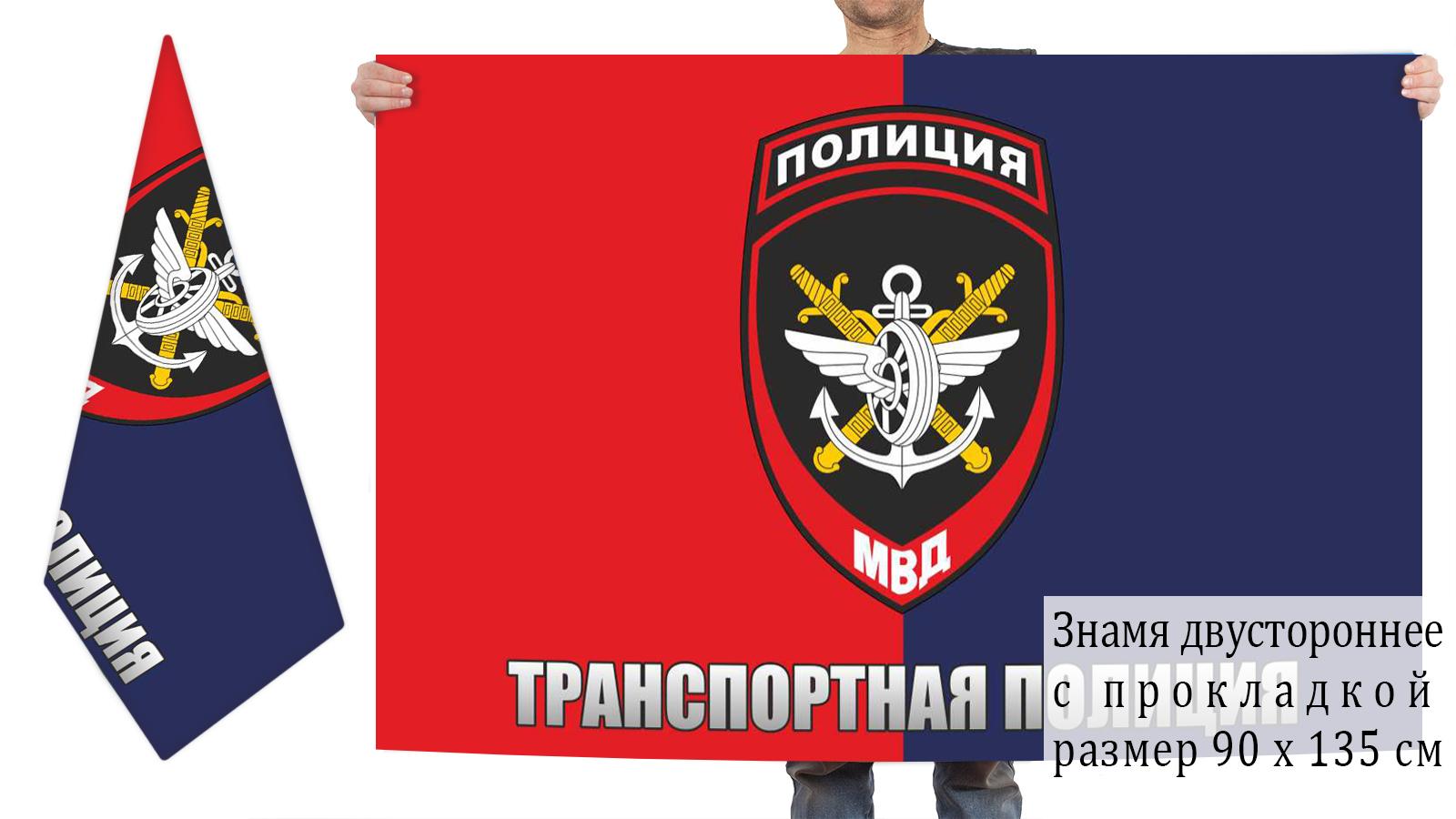 Двусторонний флаг транспортная полиция МВД