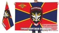 Двусторонний флаг Транспортной полиции России