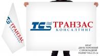Двусторонний флаг Транзас Консалтинга