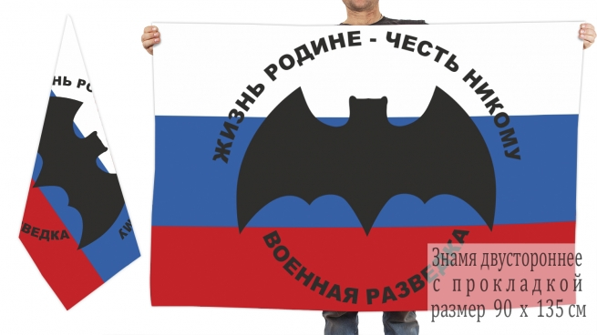 Двусторонний флаг триколор Военная разведка