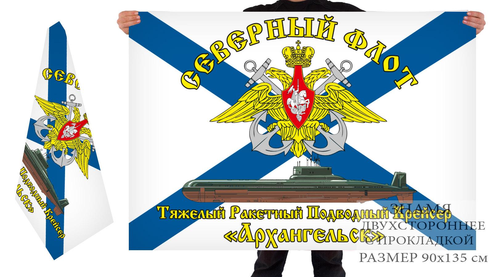 "Двусторонний флаг ТРПКСН ТК-17 ""Архангельск"""