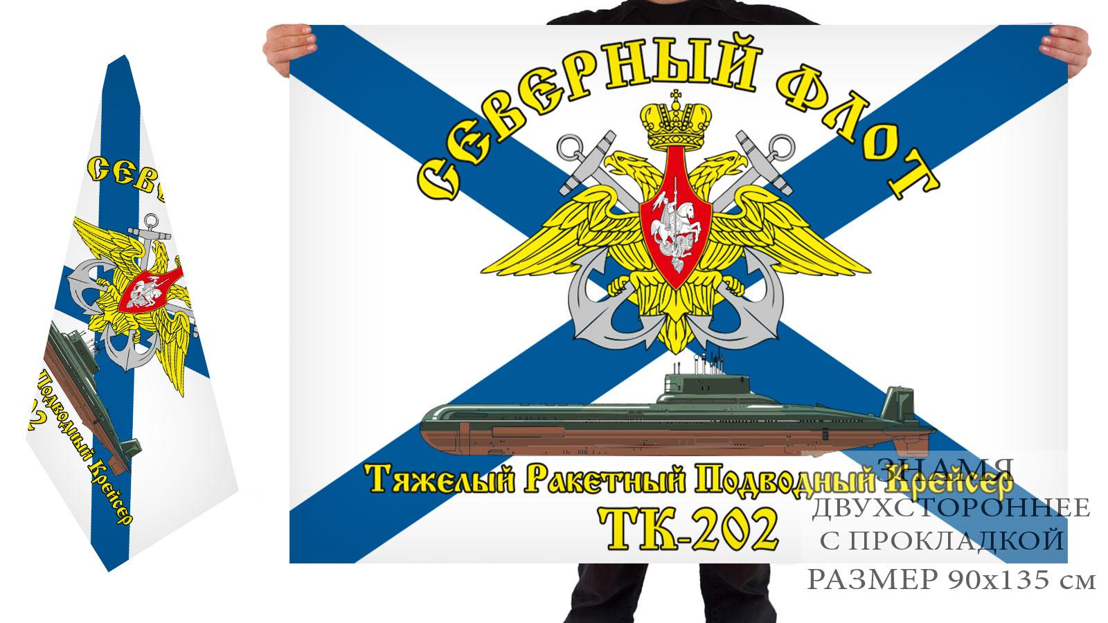 Двусторонний флаг ТРПКСН ТК-202