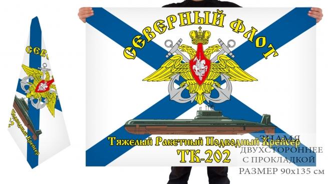 Двусторонний флаг ТРПКСН ТК 202
