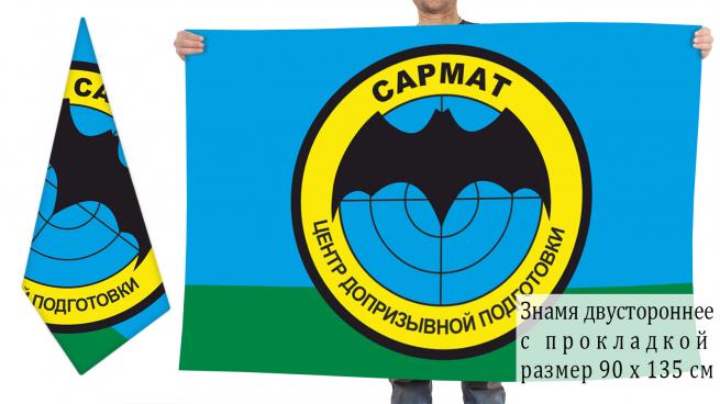 """Двусторонний флаг Центра допризывной подготовки """"Сармат"""""""