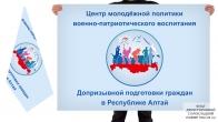 Двусторонний флаг Центра молодёжной политики в Республике Алтай