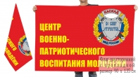 Двусторонний флаг Центра ВПВМ Каскад