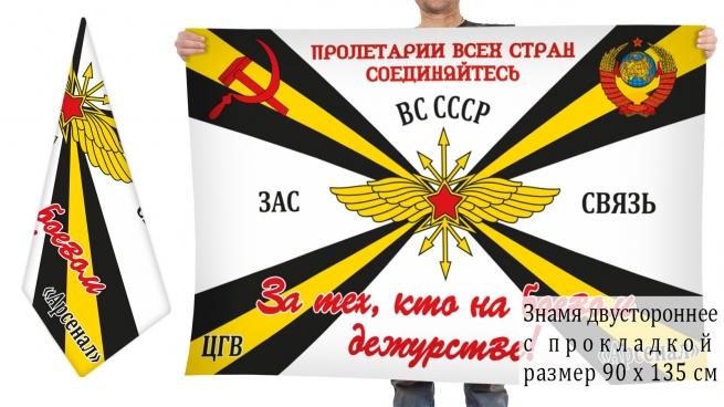 Двусторонний флаг Центральной группы войск Арсенал ВС СССР