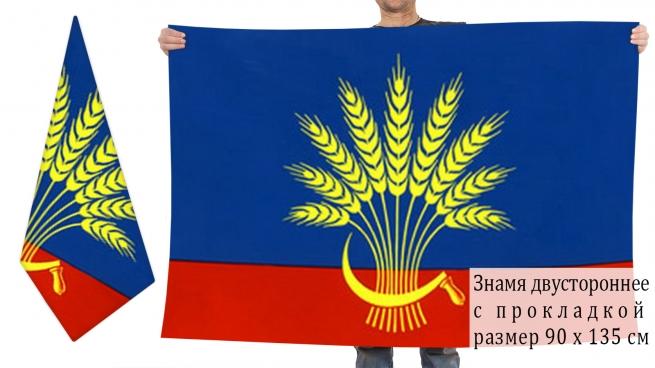 Двусторонний флаг Цильнинского района