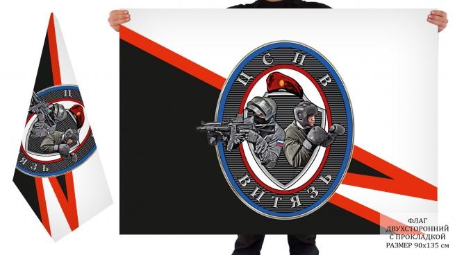 Двусторонний флаг ЦСПВ Витязь
