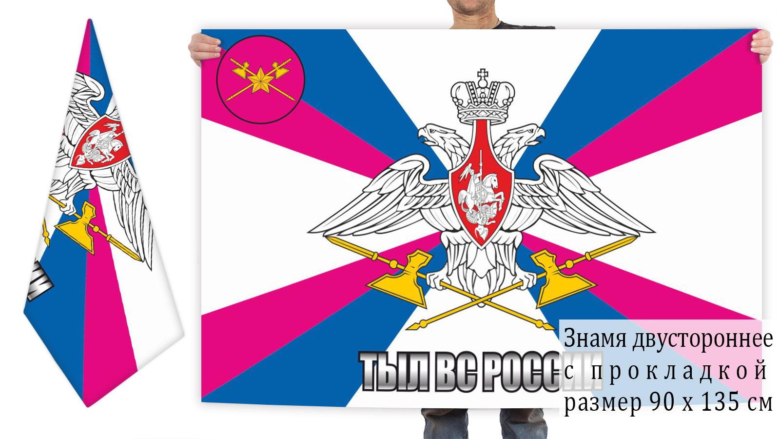 Двусторонний флаг тыла ВС России