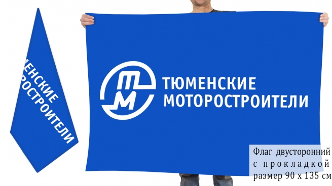 Двусторонний флаг Тюменских мотостроителей