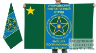 Двусторонний флаг Учаральского погранотряда Республики Казахстан