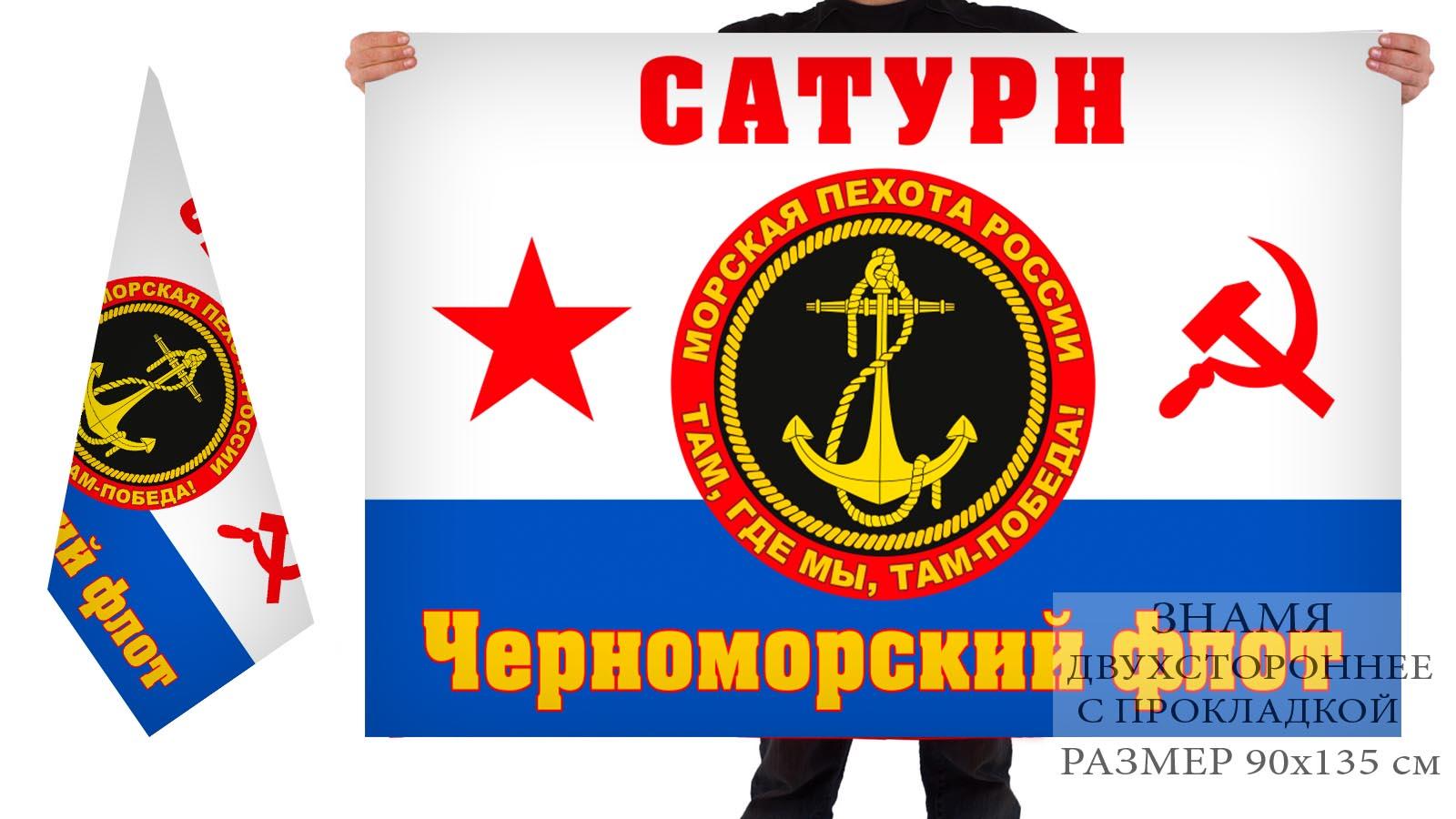 """Двусторонний флаг Учебного центра Морской пехоты Черноморского флота """"Сатурн"""""""