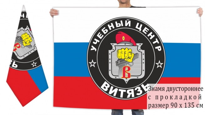 """Двусторонний флаг учебного центра """"Витязь"""""""