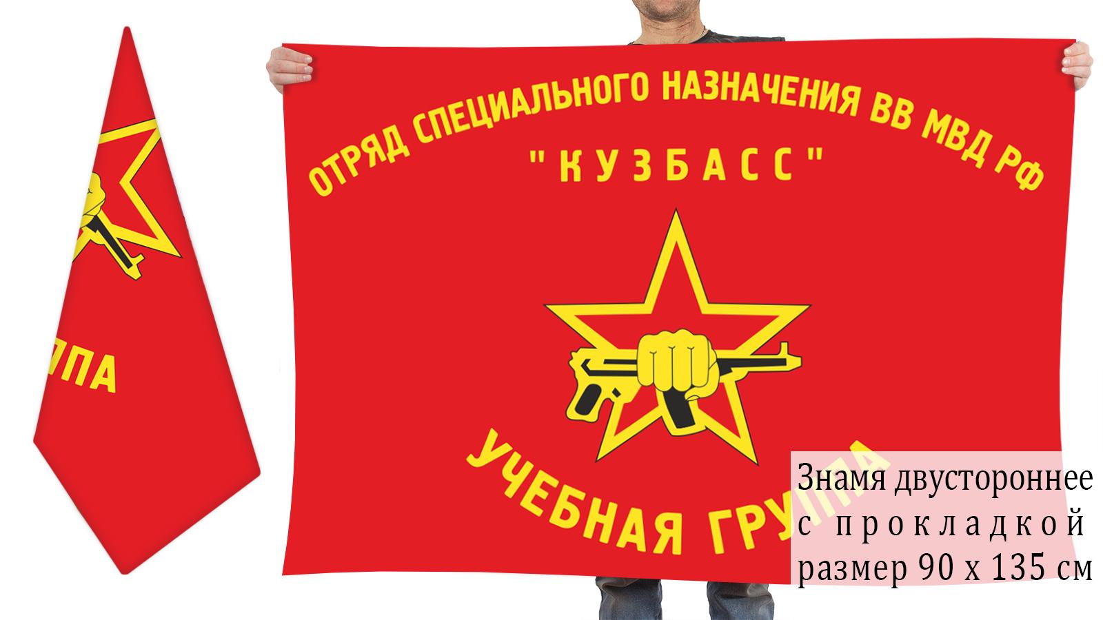 Двусторонний флаг учебной группы отряда спецназа Кузбасс ВВ МВД РФ
