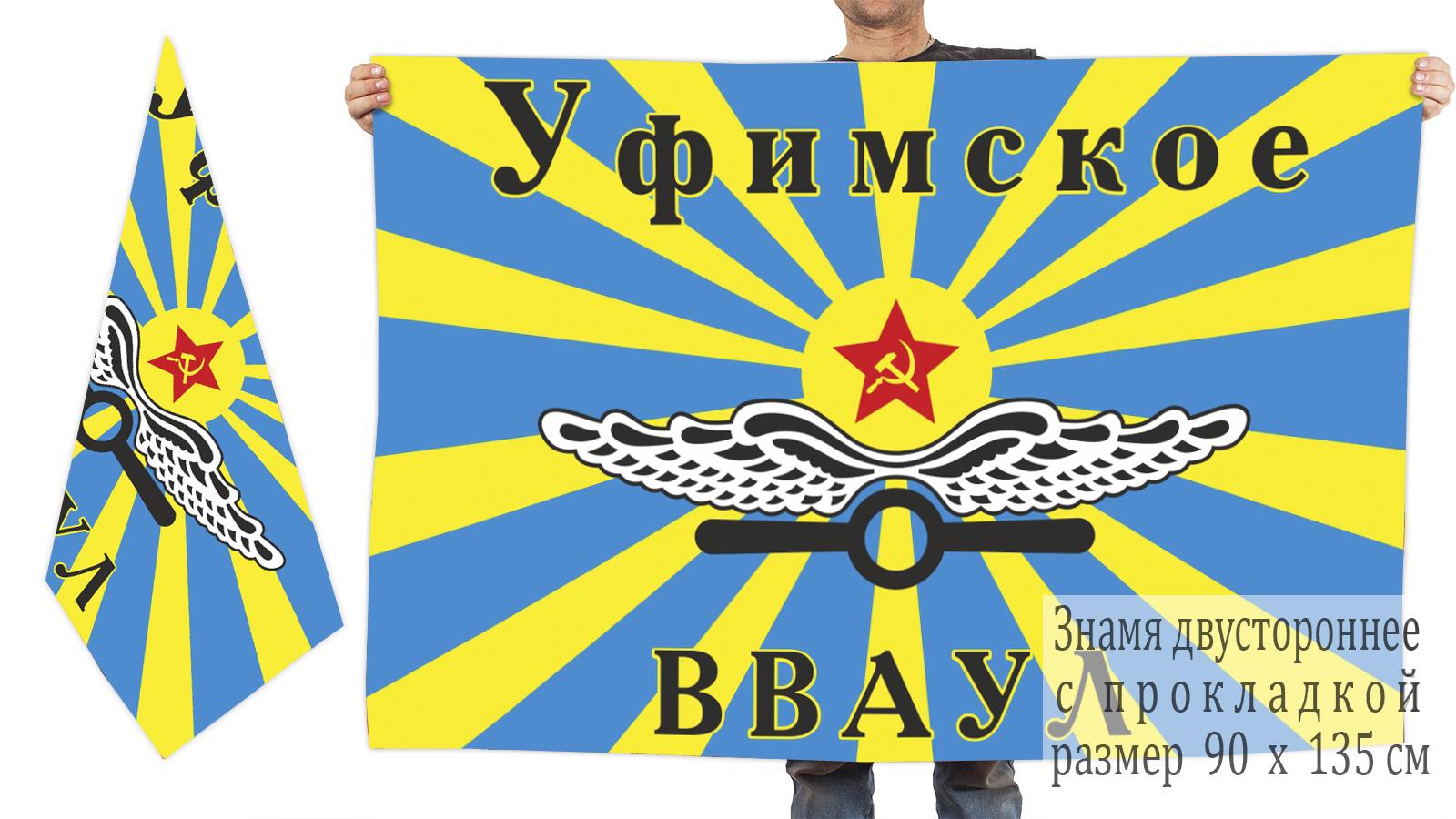 Заказать двусторонний флаг Уфимского ВВАУЛ по лучшей цене
