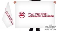 Двусторонний флаг Улан-Удэнского авиационного завода