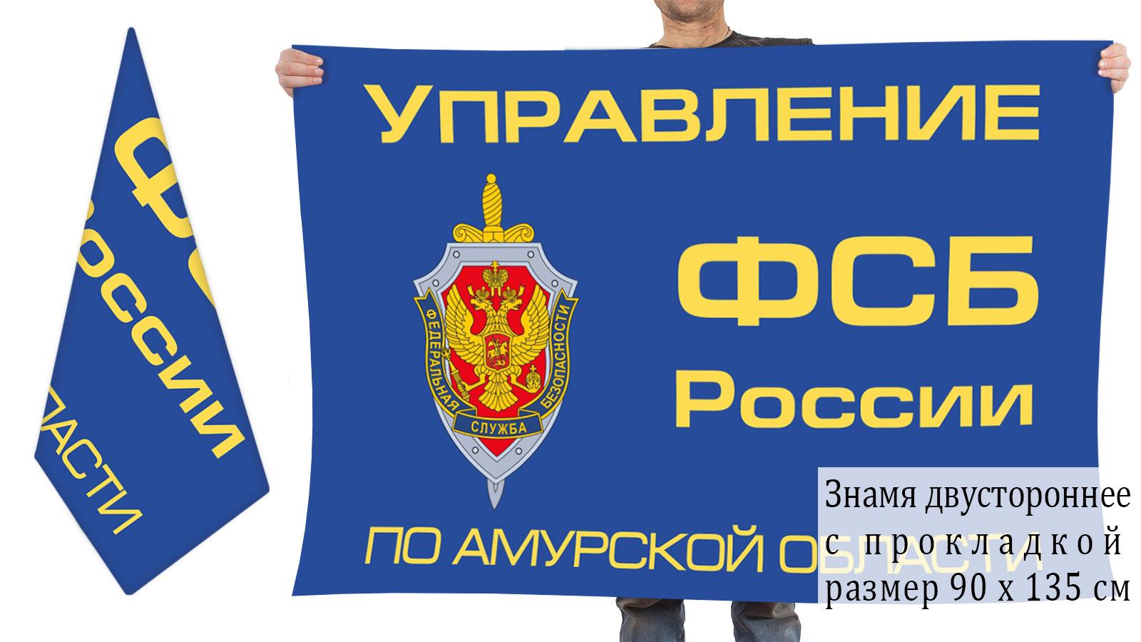 Двусторонний флаг управления ФСБ России по Амурской области