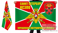 Двусторонний флаг управления КСЗПО Санкт-Петербург
