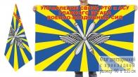 Двусторонний флаг управления связи РТО и АСУ Главного штаба ВВС