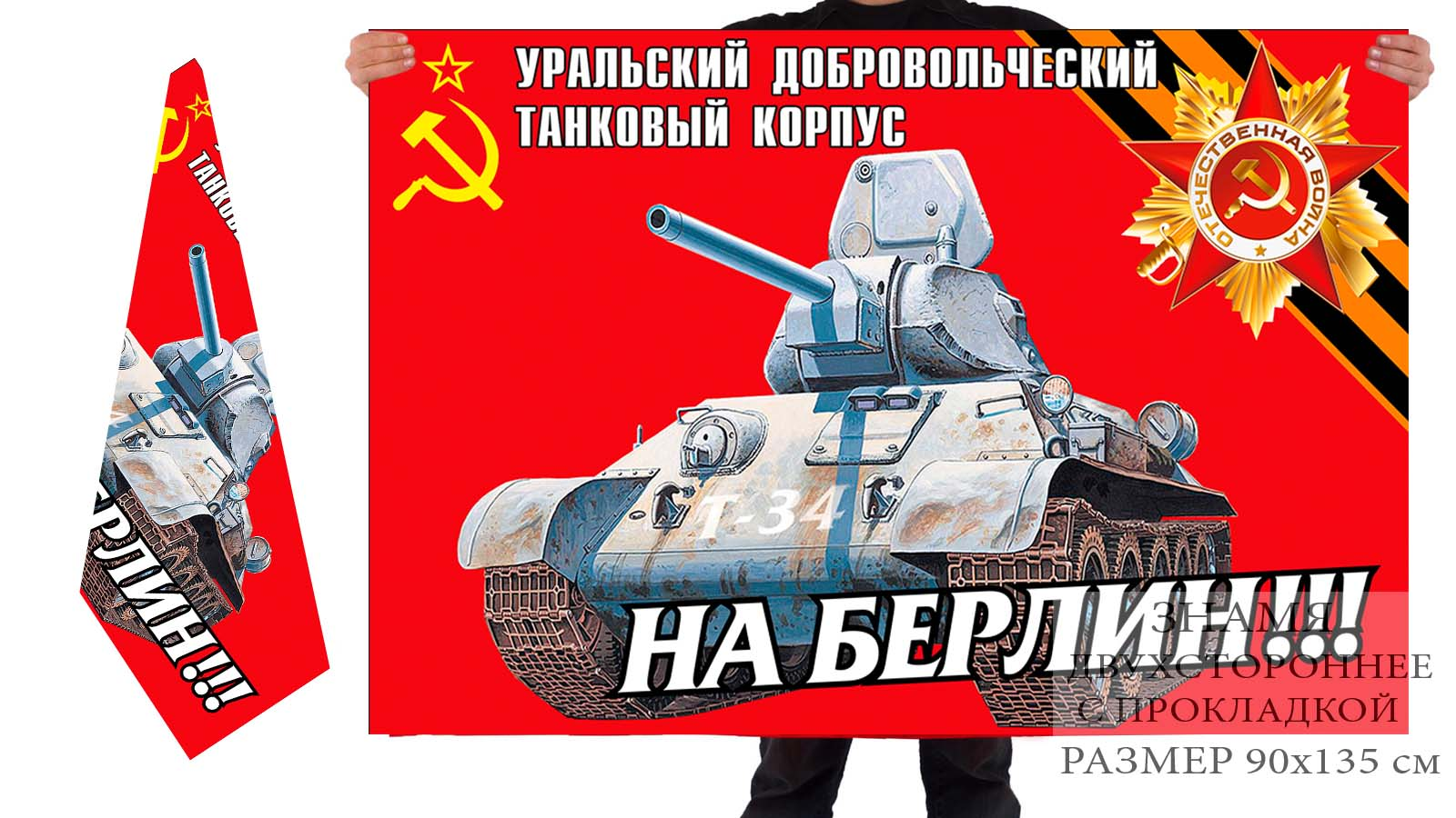 "Двусторонний флаг уральских добровольцев ""На Берлин!!!"""