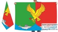 Двусторонний флаг Уярского района Красноярского края