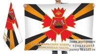 Двусторонний флаг в/ч 95955 ЗабВО