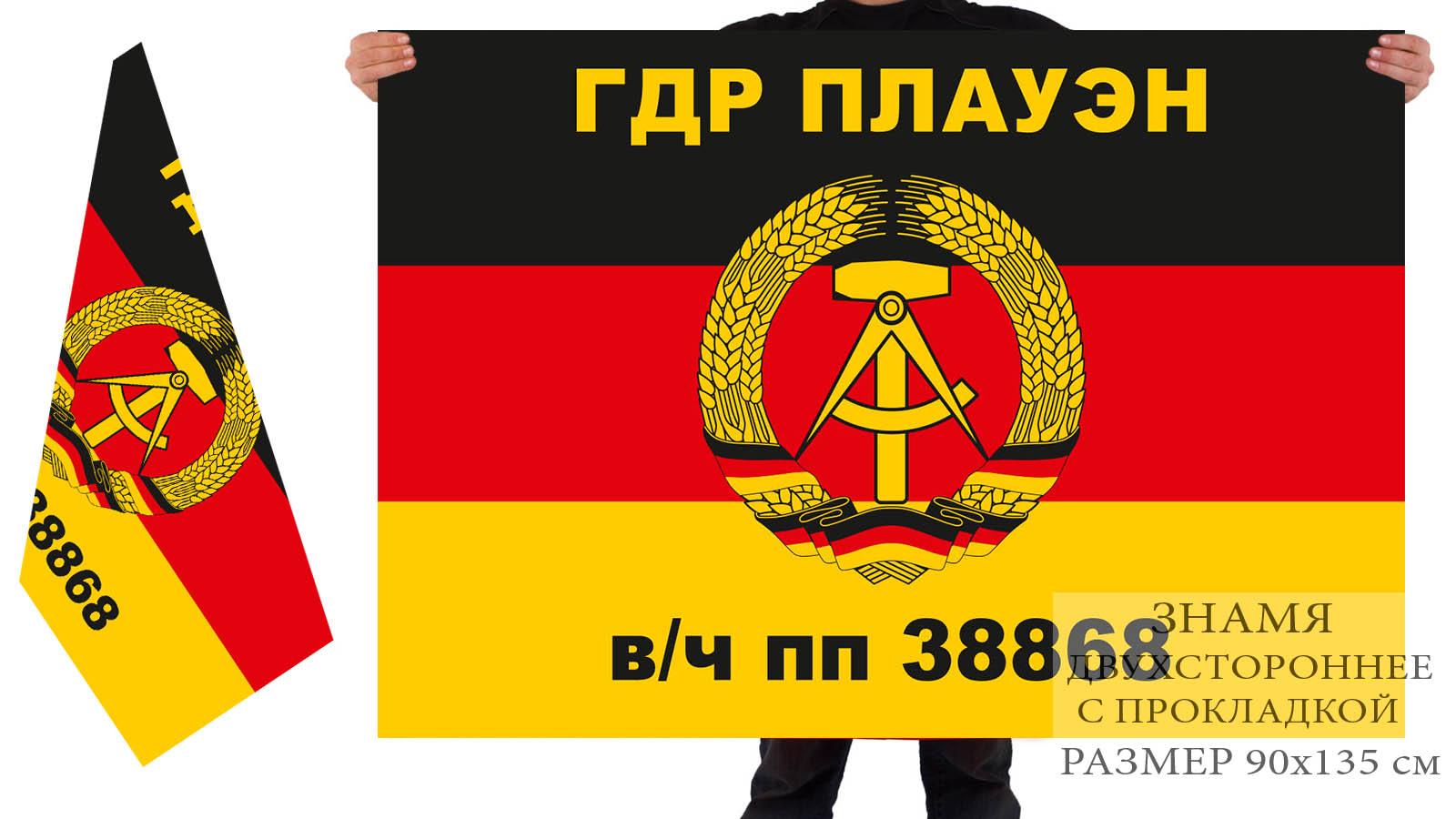 Двусторонний флаг в/ч пп 38868 ГСВГ