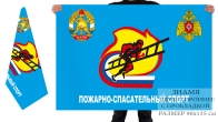 """Двусторонний флаг ВДПО """"Пожарно-спасательный спорт"""""""