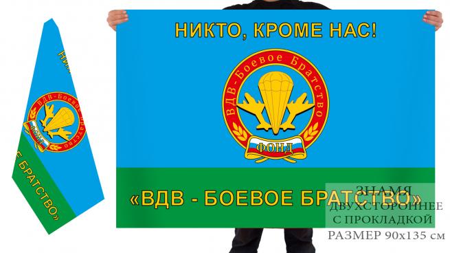 Двусторонний флаг ВДВ - Боевое Братство
