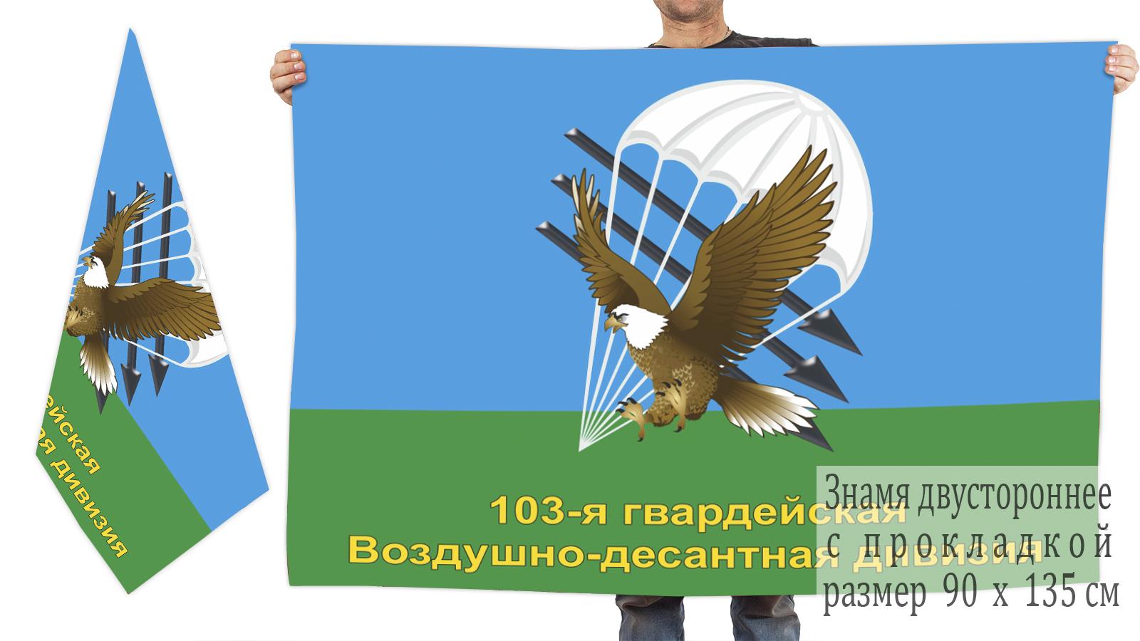Двусторонний флаг ВДВ 103 Гв. Воздушно-десантная дивизия