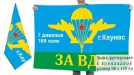 Двусторонний флаг ВДВ 108 полк г. Каунас