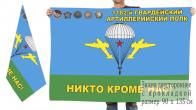 Двусторонний флаг ВДВ 1182-й Гвардейский Артиллерийский полк