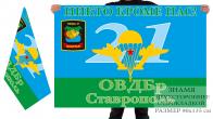 Двусторонний флаг ВДВ 21 ОВДБр Ставрополь