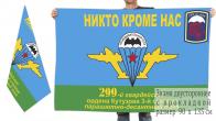 Двусторонний флаг ВДВ 299-й гв. Ордена Кутузова 3-й степени Парашютно-десантный полк