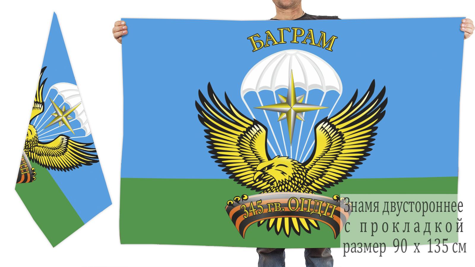 Двусторонний флаг ВДВ 345 гв. ОПДП заказать по лучшей цене