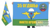 """Двусторонний флаг ВДВ 35 ОГДШБр """"Никто кроме нас"""""""