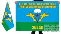 Двусторонний флаг ВДВ 35 отдельной гвардейской ДШБ в ГСВГ